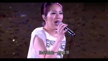 杨千嬅《野孩子》现场版,听一遍就会爱上的粤语歌,沉迷