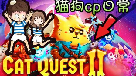 【逍遥小枫】服部汪藏,狗之帝国间的战斗!:猫咪斗恶龙2 #3