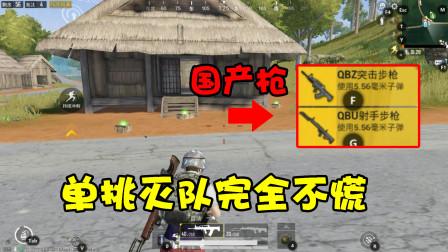 和平精英:国庆节用国产枪吃鸡,没想到有意外加成效果!