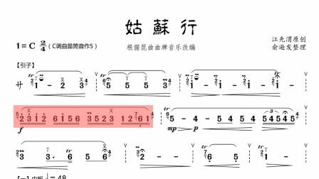 动态乐谱《姑苏行》笛子版,学习乐谱我有妙招!