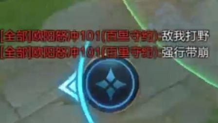 王者荣耀:敌我打野强行带崩,荣耀90星,一个位置决定成败!