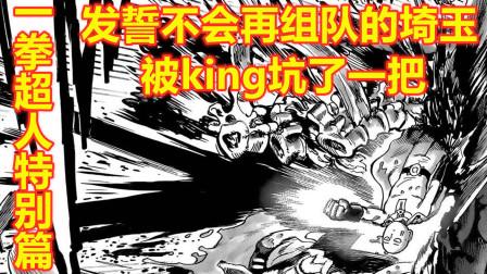 一拳超人特别篇(下):埼玉老师坦言以后不会再组队,结果被king摆了一道