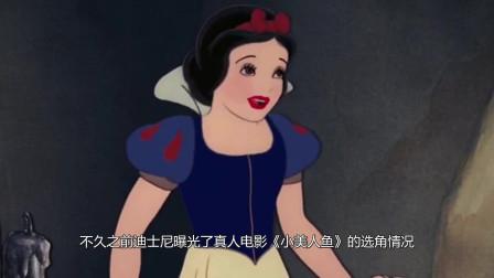 迪士尼《白雪公主》即将播出,海选决赛曝光,公主人选确定!