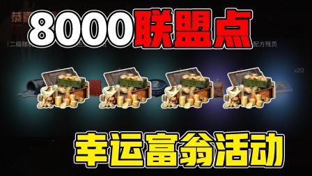 明日之后278:参加幸运富翁活动,8000联盟点能抽到什么?