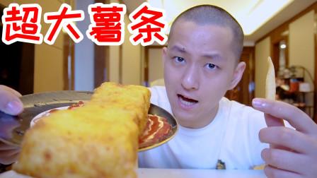 硬核做出一根可以吃一天的薯条!如果不考虑分量真挺好吃的!