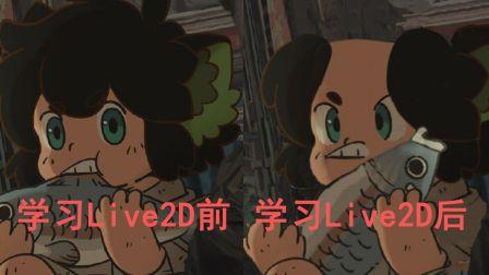 把罗小黑官方宣传海报动画化!肝爆的live2d动态海报制作!