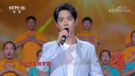 [我爱你中国]歌曲《我的中国心》 演唱:肖战