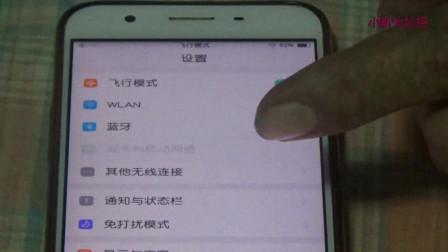 小靳大妙招:今天才知道手机飞行模式还隐藏这么多功能!