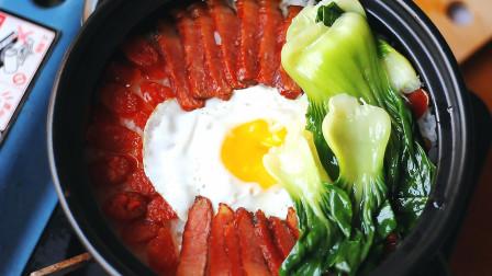 煲仔饭最详细的吃法,原汁原味又好吃,做法简单,一大锅都不够吃