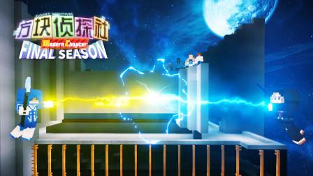 【方块学园】方块侦探社MC完结季第10集 来自石板的归属★我的世界★