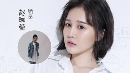 赵本山女儿被曝参演《乡爱》