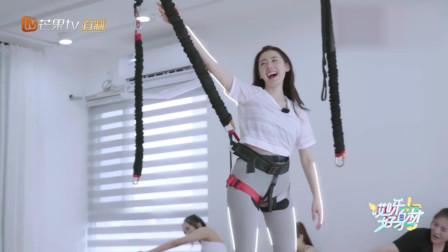 身材完美的张天爱还需要减肥?杜海涛钱枫都怀疑她上错了节目!