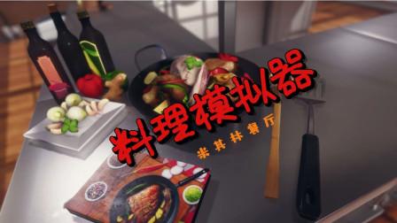 老池热游《料理模拟器》44期 橙香炒肉
