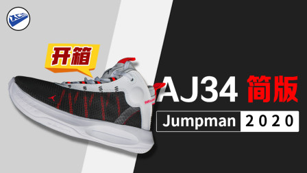 XCin   Jordan Jumpman 2020开箱 :34的弟弟,配置尚可,细节堪忧