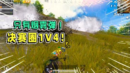 雞大寶:挑戰落地第一個投擲物吃雞,決賽圈1V4卻只有煙霧彈