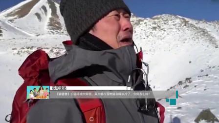 《攀登者》拍摄环境太艰苦,吴京躺在雪地里自曝太冷了,令网友心疼!