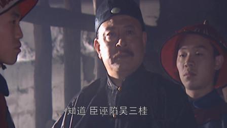 康熙王朝:康熙杀不了吴三桂,只好用朱国治的头换朝廷两年的太平