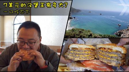 吃货在加州,7美元汉堡王一口吃不下,还有海豹晒太阳的大苏尔