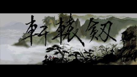 [二佬解说]DOS轩辕剑2 通关流程01