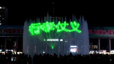 孝义激光喷泉实拍视频-出自西安万圣激光作品