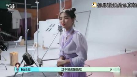 杨超越惨遭导演组整蛊,委屈大喊,感觉智商受到了侮辱!