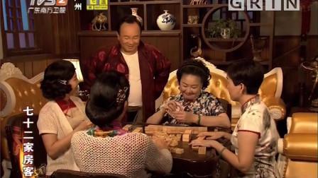 七十二家房客:危机公关(上)微信公众号:(粤语剧)观看1-15季全集