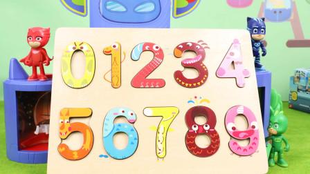 睡衣小英雄和猫小子一起学习认识数字