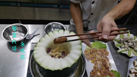 """火遍全国广东打边炉新吃法""""冬瓜盅""""八哥说在家里不适合做这道菜"""