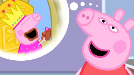 小猪佩奇想吃蛋糕