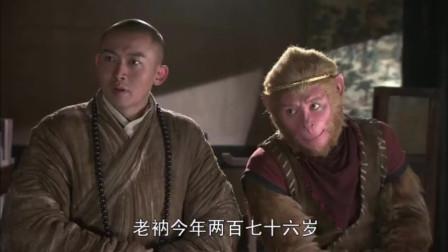 276岁的老和尚炫耀年龄,在孙悟空面前不过是班门弄斧!