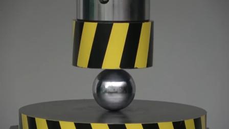 将铁球放在液压机下,铁球能坚持几秒?一起见识下!