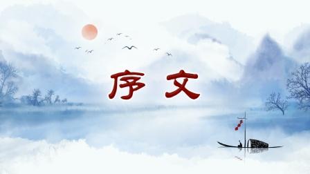 2019年陶永吉居士分享00-1序文(六套)