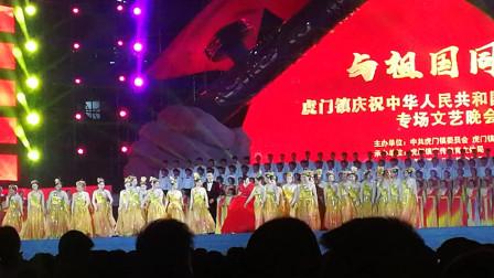 国庆晚会 与祖国同行 我和我的祖国精彩演出