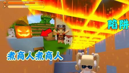 迷你世界:妮妮被商人坑傻了?为了复仇,我们给商人做个火炉陷阱