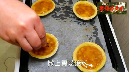 美食分享,爱吃蛋挞不要出去买了,在家几元做一大盘,脆香好吃,做法超简单