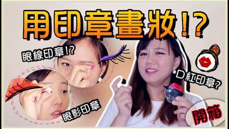 【鱼乾】用印章画全妆!这些商品好用吗?