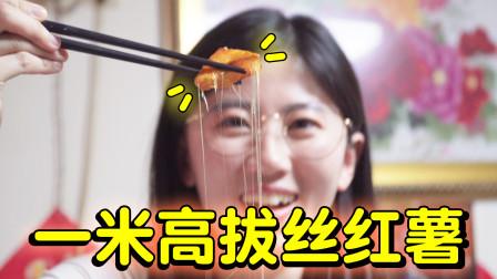"""国庆专属菜品教程,能拉出""""一米多高""""的拔丝红薯!"""