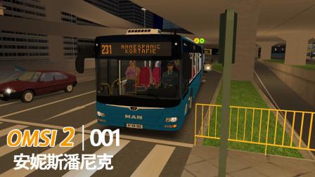 【青叶君】黄海【划掉】MAN A23客车新体验omsi2巴士模拟安妮斯潘尼克231路part1