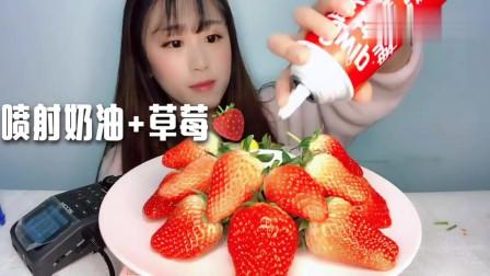 小萝莉吃草莓,配上喷射奶油,口感水滋滋,滑嫩嫩,幸福的味道!