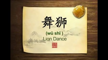 英语学习中国文化100集 第39集 舞狮 Chinese Lion Dance