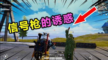 搞笑吃鸡66:落地3把信号枪,挑战召唤3辆蟑螂车堵桥,空头满天飞