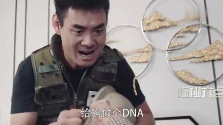 陈翔六点半私家侦探帮FBI破案小偷就藏在家里胆子真肥啊