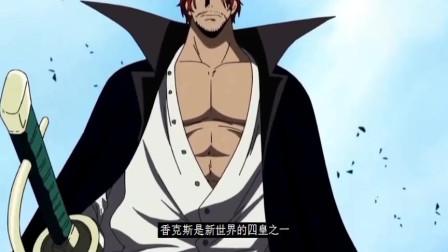 海贼王:面子果实加上自身气场,五老星也只能给红发面子了!