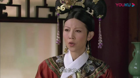 甄嬛传:皇后批评齐妃,齐妃又委屈巴巴向皇后述苦