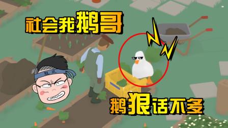 我就耍一哈:沙雕大鹅模拟器,你还没有感受过鹅霸的恐惧吧?