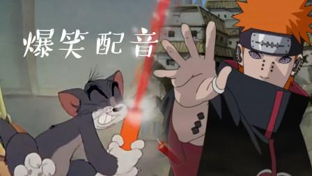 四川话爆笑:猫和老鼠汤姆猫大战火影忍者佩恩?这脑洞有点意思!