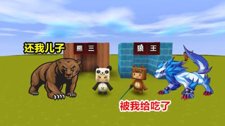 迷你世界:小表弟是狼王,熊大为儿子报仇,最后成功击败狼王