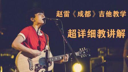 赵雷成都前奏吉他教学重制版超详细讲解