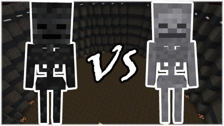 我的世界凋零骷髅VS骷髅同样是骷髅差别怎么就这么大呢