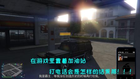 在游戏里面靠着加油站打电话会是怎么样的结果那?